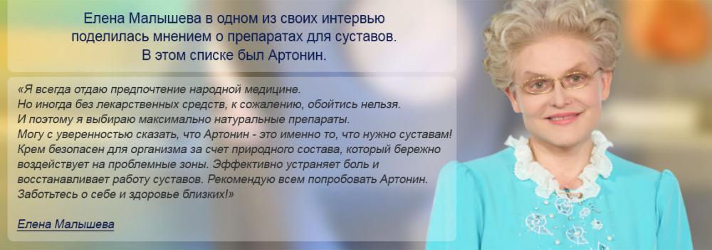 Елена Малахова об Артонин
